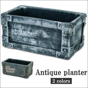鉢 プランター おしゃれ ポット セメントポット 陶器 植木鉢 ガーデニング グリーンインテリア シャビー アンティーク 長方形 ヴィンテージ 雑貨
