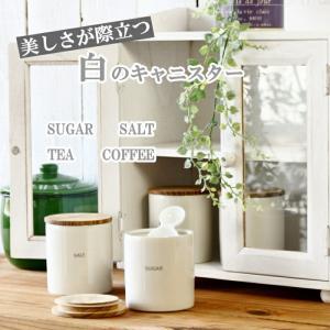保存容器 キャニスター 容器 陶器 おしゃれ 木製蓋 ソルト シュガー コーヒー ティー ストッカー...