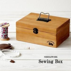 裁縫箱 ソーイングボックス 木製 おしゃれ アンティーク 仕切り付き 小物入れ 収納ボックス インテリア 収納