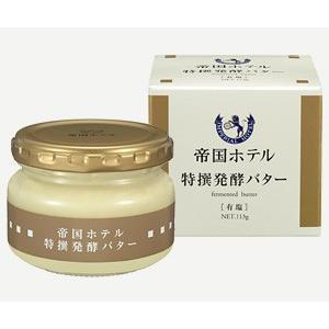 帝国ホテルキッチン 特選発酵バター 113g|willmall