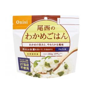 非常食 5年保存 尾西食品 アルファ米 わかめごはん1食分  100g