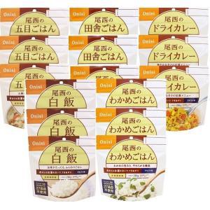 非常食 5年保存 送料無料 尾西食品 アルファ米 人気15食セット(五目ごはん、わかめごはん、白飯、田舎ごはん、ドライカレー各3個)|willmall