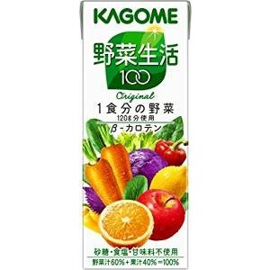 送料無料 カゴメ 野菜生活100 オリジナル 200ml×24本