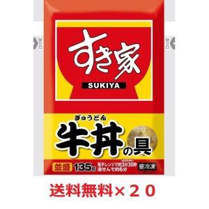 送料無料(北海道、沖縄除く)冷凍 トロナジャパン すき家 牛丼の具 135G×20袋