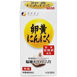 送料無料 ファイン 卵黄にんにく 120粒|willmall