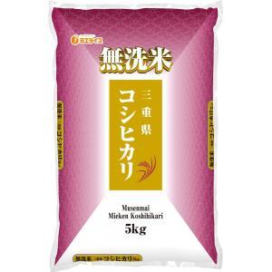 発送日8月21日以降 お米 通販 人気商品 平成29年産 送料無料 三重県産 無洗米 コシヒカリ10kg(5kg×2本)