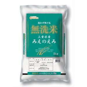 お米 通販 2018年 人気商品 平成30年産 送料無料 無洗米 三重県産みえのえみ10kg(5kg×2本)