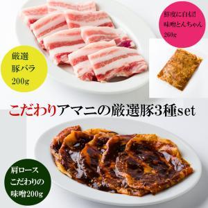みつ星 国産豚肉3種セット|ウィルモール paypayモール店