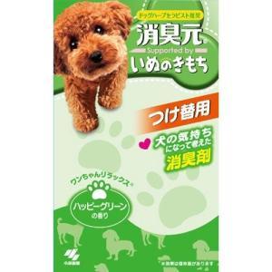 小林製薬 消臭元 いぬのきもち つけ替用 ハッピーグリーンの香り 100g 1個