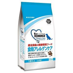 ファーストチョイス ドッグフード ダイエタリーケア食物アレルゲンケア 1歳以上 小粒 2.4kg