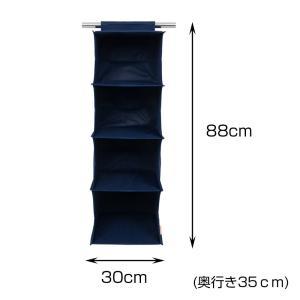 ルミナス メタルラック ハンガーラック用 収納ボックス4段 ネイビー 幅30×奥行35×高さ88cm...