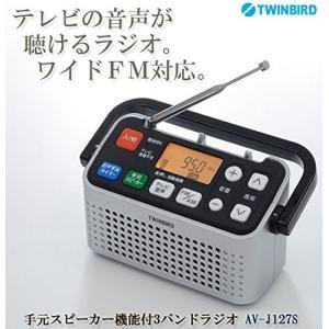 ツインバード ラジオ AV-J127S