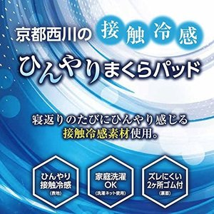 京都西川 枕パッド ブルー 50×60cm 洗える 接触冷感 ひんやり さらさら クール 5I-SC...