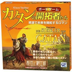 カタンの開拓者たち 都市と騎士版 (拡張版/Die Siedler von Catan: St?dte und Ritter. Erweit
