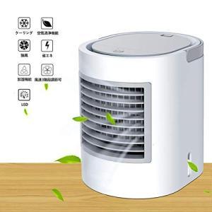 冷風機 冷風扇 扇風機 卓上冷風機 携帯扇風機 ミニポータブルエアコン コンパクト 冷風機 空気清浄...