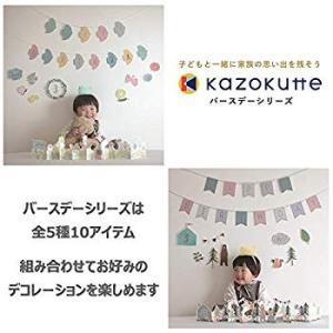 学研ステイフル オーナメント 数字 kazokutte リース G09003