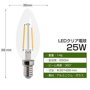 シャンデリア電球 LED クリア電球 25W形相当 E17口金 2W 蝋燭型 フィラメント LED電球 電球色 2700k 250lm C35 クリア|willy-willy-zakka