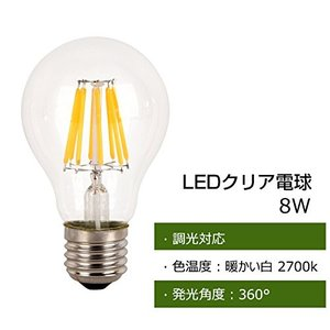 Venus LED 電球 8W E26 口金 調光対応 広配光タイプ 2700K アンティーク電球 クリアLED電球 クリアタイプ エジソンランプ 【|willy-willy-zakka
