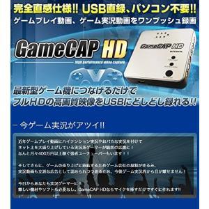 GameCAP HD 1080p / 1080i 60FPS 対応 HDMI 接続対応 willy-willy-zakka