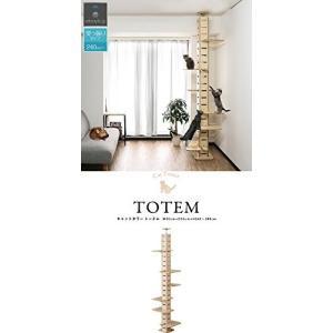 ottostyle.jp キャットタワー TOTEM ナチュラル  トーテム スリム 棚 アレンジ自由 高さ調整可能 突っ張り式|willy-willy-zakka