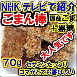 当日か翌日発送 NHKテレビで紹介 喜界島 ごまん棒 70g セサミンたっぷり黒糖とゴマのコラボ