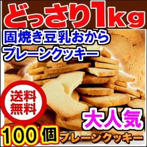 送料無料 固焼き 豆乳 おからクッキー 約100枚前後1kg  賞味期限2021年6月 訳あり  沖...