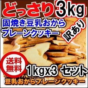 1セット1390円  固焼き 豆乳おからクッキープレーン約300枚3kg  送料無料 北海道産  訳あり