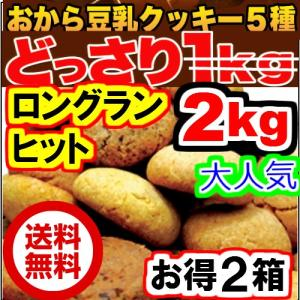 おからクッキー 2kg (1kgx2個 1個当り 1740円...