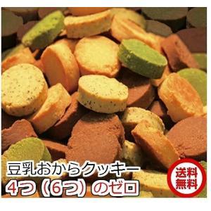 4つのゼロ 豆乳おからクッキー  Four Zero 4種1...
