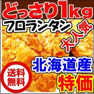 人気の高級菓子フロランタンが簡易包装&原料厳選による訳あり特価品でご提供 北海道産の小麦・卵を贅沢に...