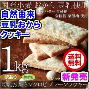 マクロビクッキー1kg  送料無料 豆乳おからクッキー 訳あり 1枚17kcal 賞味期限2020年...