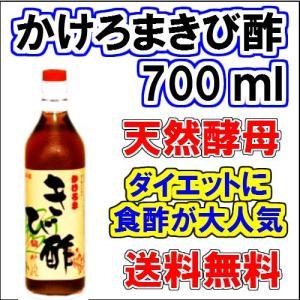 かけろま きび酢700ml 成分抜群 送料無料 きび酢 飲む酢|win-win