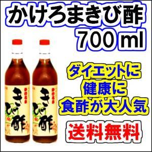 2本セット  かけろま きび酢700ml 成分抜群 送料無料 きび酢 飲む酢|win-win