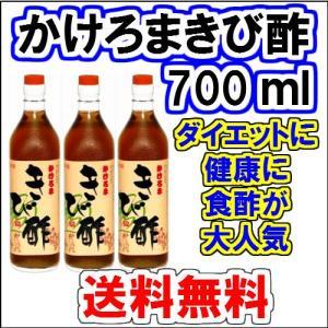 3本セット かけろま きび酢700ml  成分抜群 送料無料 きび酢 飲む酢|win-win