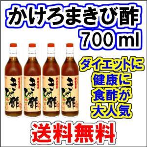4本セット  かけろま きび酢700ml 成分抜群 送料無料 きび酢 飲む酢|win-win