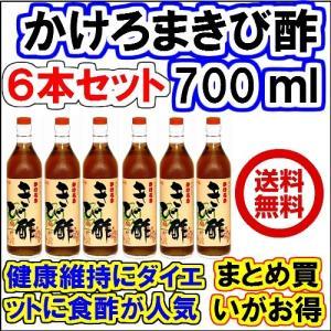 6本セット  かけろま きび酢700ml 成分抜群 送料無料 きび酢 飲む酢|win-win