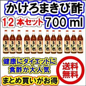 12本セット かけろま きび酢700ml 成分抜群 送料無料 きび酢 飲む酢|win-win