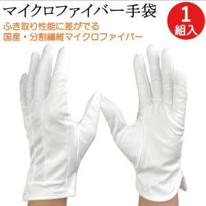 マイクロファイバー手袋 / 精密機器 (カメラ 眼鏡 宝石) 取扱い用手袋 (1双) ウインセス