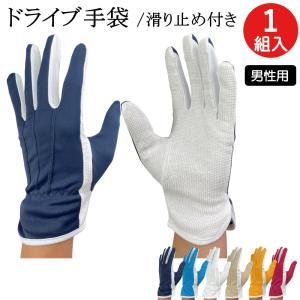 ドライブ 手袋 (滑り止めドット付き) (男性用) 1双 ウインセス