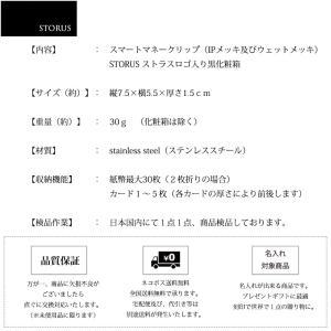 マネークリップ STORUS スマートマネークリップ 限定カラー 正規品 ストラス【名入れ無料】|windasia|14