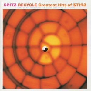 スピッツ Spitz / RECYCLE Greatest Hits of SPITZ / 1999.12.15 / ベストアルバム / 通常盤 / POCH-1900の画像