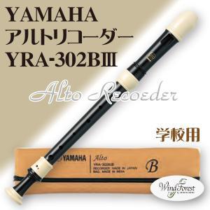 【学校用】 ヤマハ アルトリコーダー YRA-302BIII