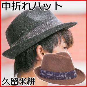 中折れハット メンズ レディース 黒 帽子 おしゃれ 父の日 ハット 中折れ 中折れ帽 男 ぼうし ...
