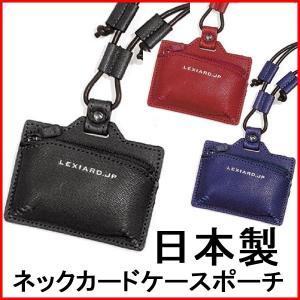 ネックカードケース ネックポーチ 日本製 メンズ レディース LEXIARD.JP 13-1046|windingys