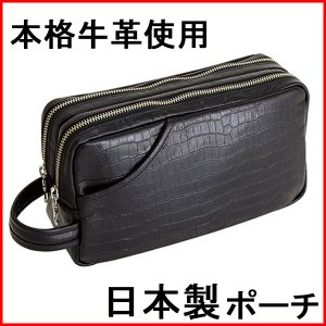 ポーチ 本格牛革使用 日本製 メンズ レディース 15-0007 (ブラック)|windingys