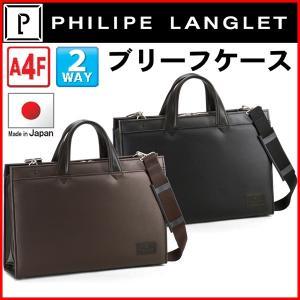 ビジネスバッグ ブリーフケース A4F 日本製 豊岡製鞄 2WAY フィリップラングレー メンズ 22277|windingys