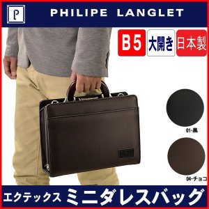 ビジネスバッグ ダレスバッグ B5 30cm ミニ 日本製 豊岡製鞄 2WAY フィリップラングレー メンズ 22280|windingys