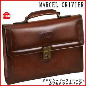 クラッチバッグ ブリーフケース ビジネスバッグ A4F 36cm 日本製 豊岡製鞄 マルセルオリビエ メンズ 23251(チョコ)|windingys