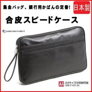 ビジネスバッグ スピードケース 集金かばん 集金バッグ 銀行用かばん 35cm 日本製 豊岡製鞄 メンズ 25673(クロ)|windingys