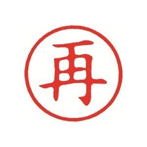 【商品名】 (業務用3セット)シヤチハタ 簿記スタンパー X-BKL-16 再 赤 【ジャンル・特徴...